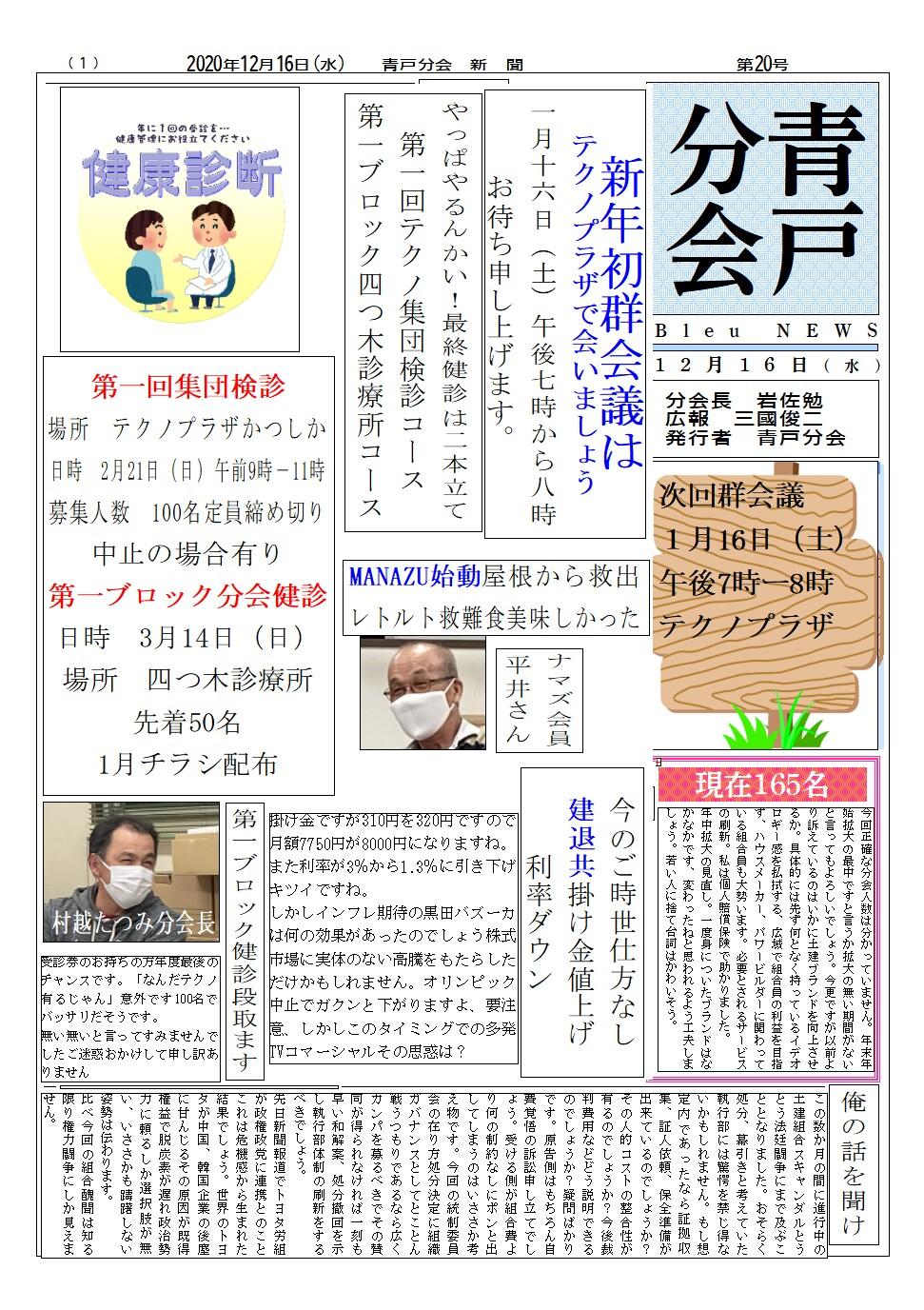 青戸分会新聞 12月号 21号 表面