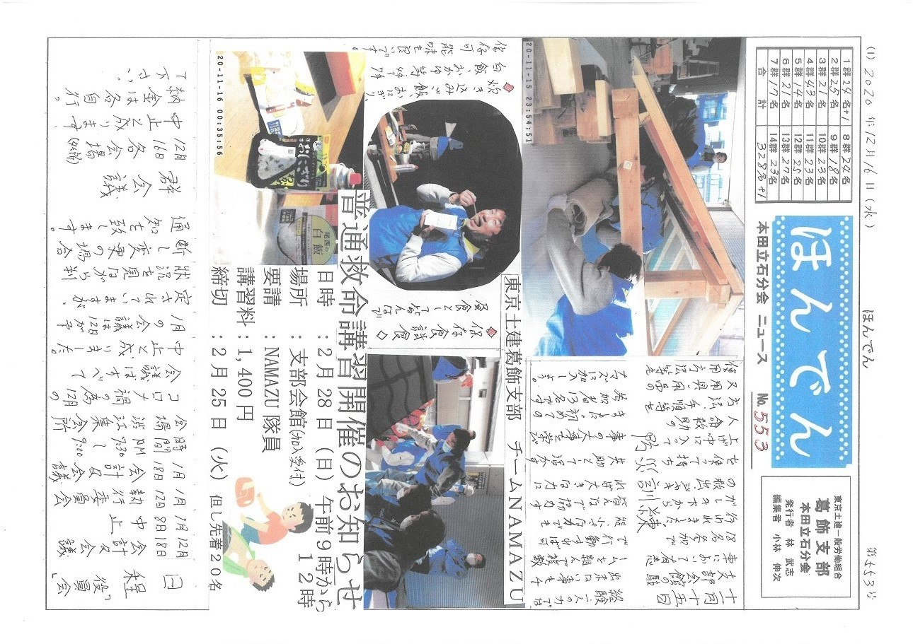 本田立石分会新聞 12月号表面 553号