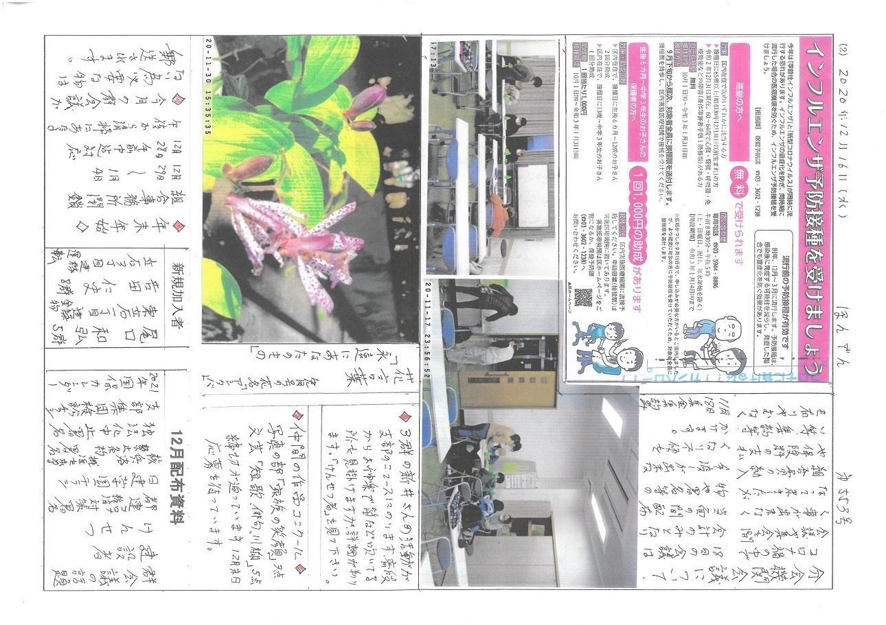 本田立石分会新聞 12月号裏面 553号