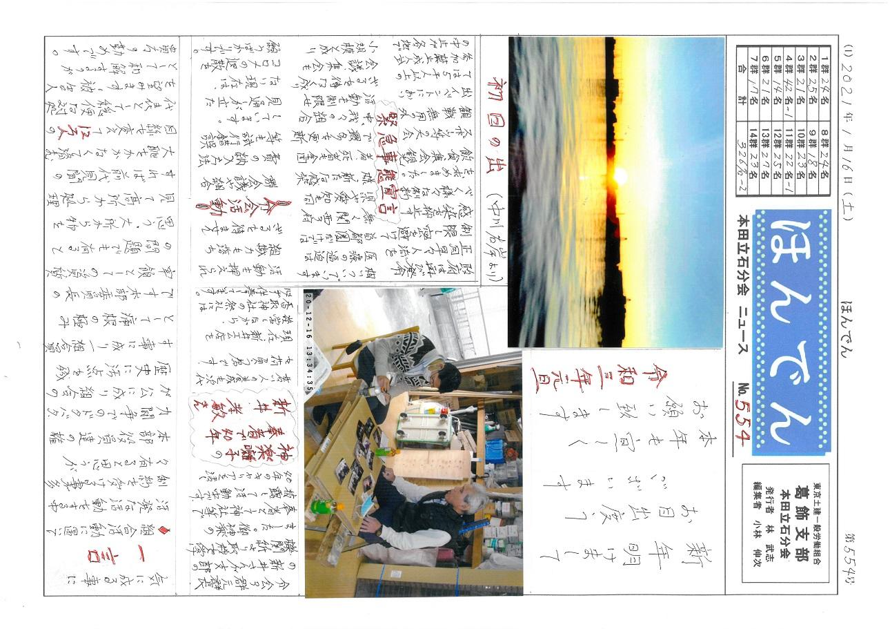 本田立石分会新聞 1月号表面 554号