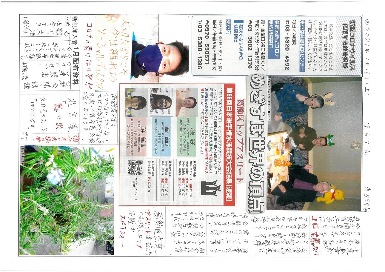 本田立石分会新聞 1月号裏面 554号