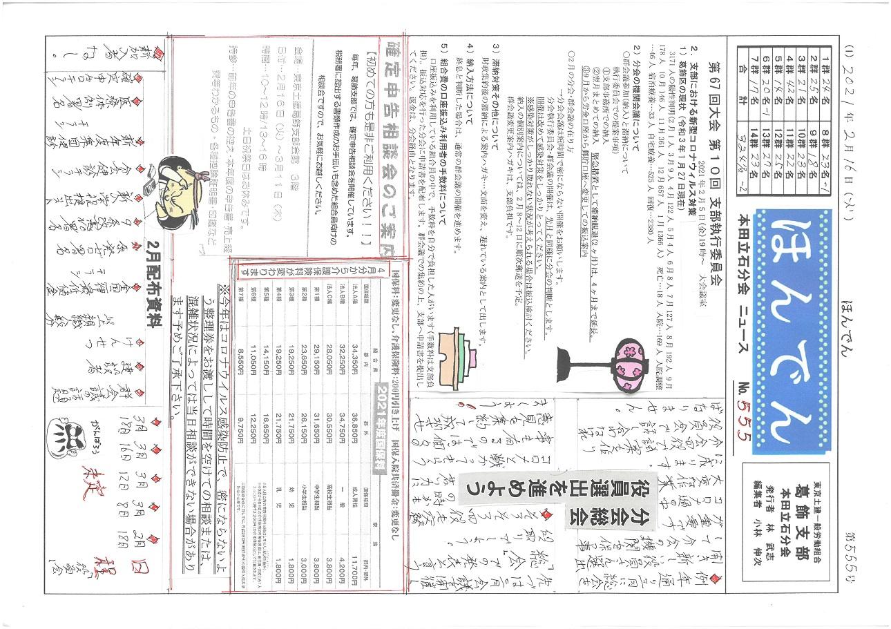 本田立石分会新聞 2月号表面 555号