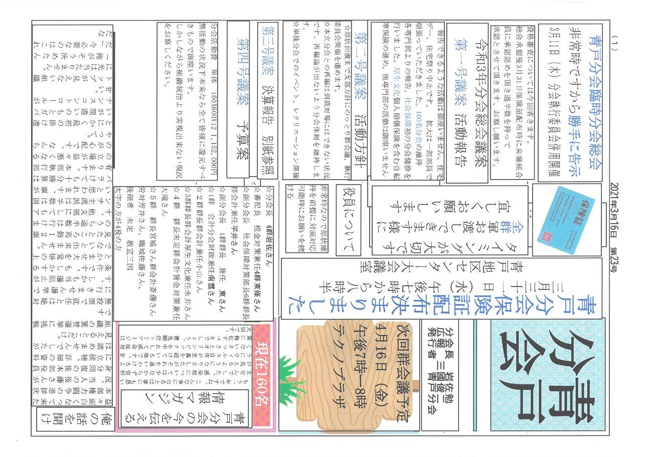 青戸分会新聞 3月号 23号 表面