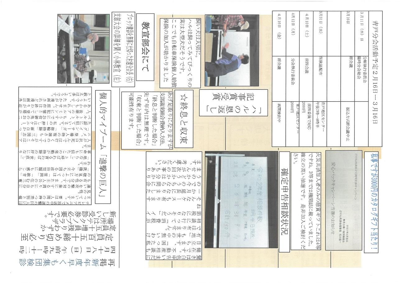 青戸分会新聞 3月号 23号 裏面