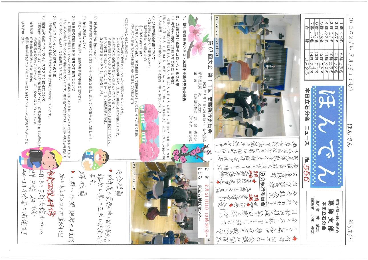 本田立石分会新聞 3月号表面 556号