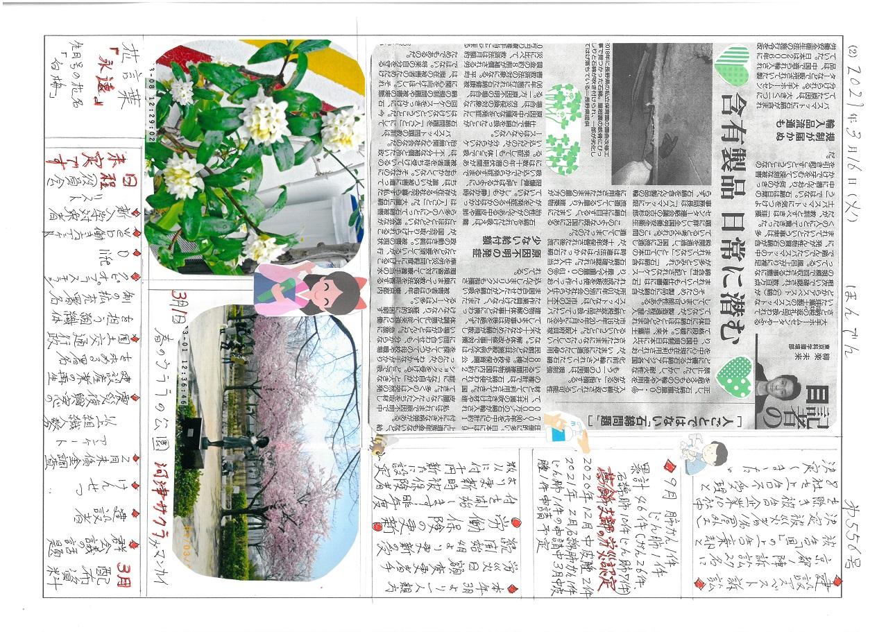 本田立石分会新聞 3月号裏面 556号