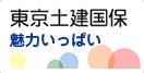 東京土建国保サイト