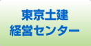 東京土建経営センターサイト